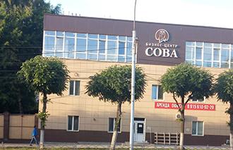 Бизнес-центр на  ул. Дзержинского